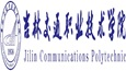 Jilin Vocational and Technical Institute Communications